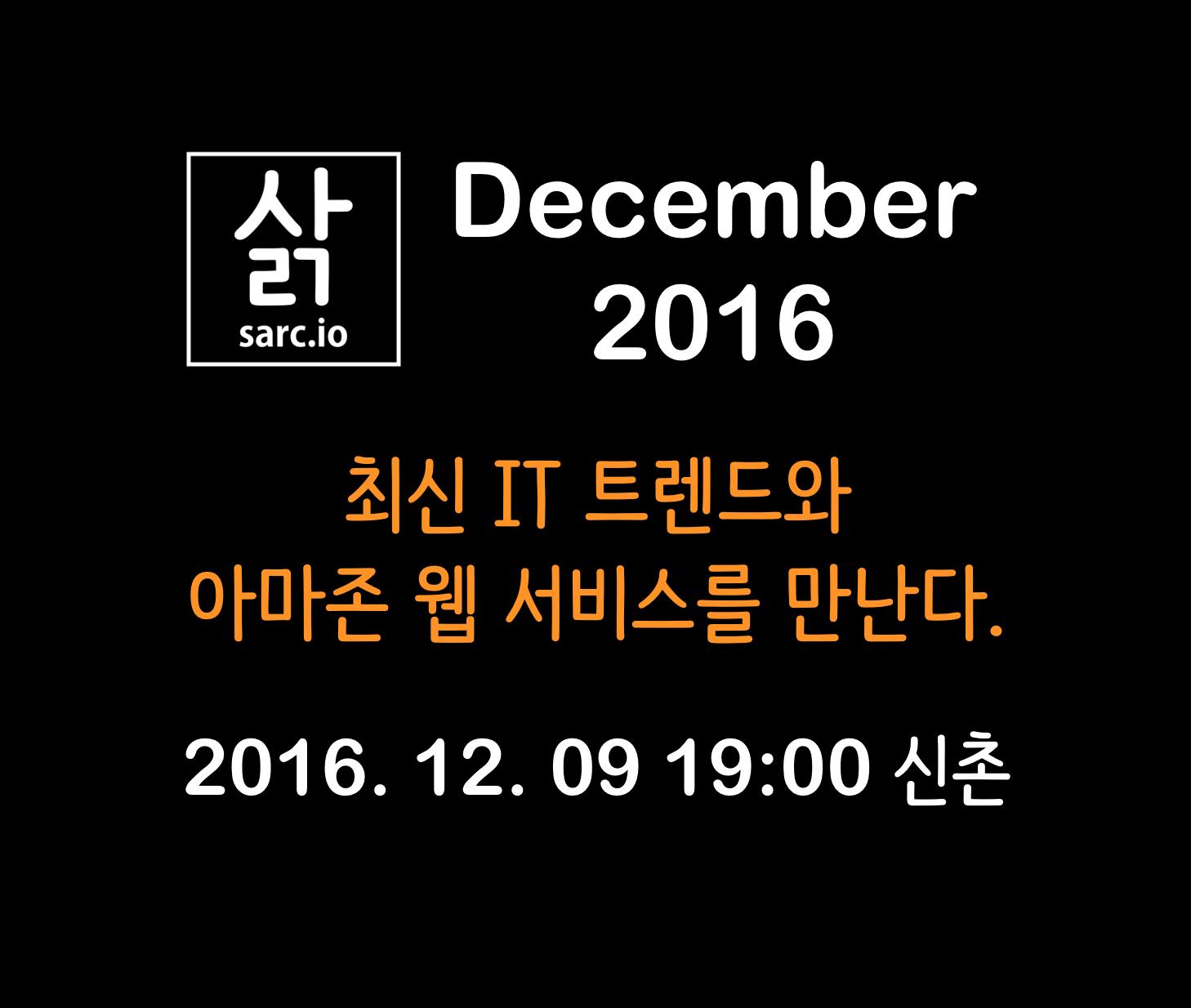 sarc_seminar_201612.png